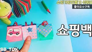 종이접기 쇼핑백 선물포장 만들기 가방 쉬운종이접기 ea…