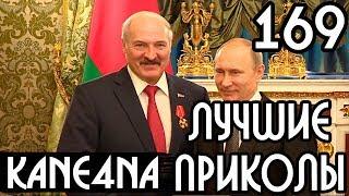 ЛУЧШИЕ ПРИКОЛЫ #169 – Лукашенко RYTP, Тормоза не работают, Combo Vine | KANE4NA (Видео Приколы #169)