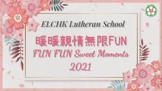 Publication Date: 2021-05-21 | Video Title: 暖暖親情無限FUN 2021 // ELCHK Luther