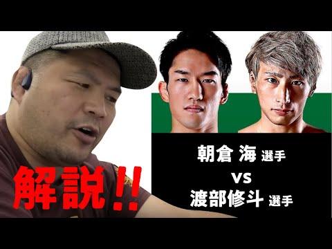 【RIZIN28解説】朝倉海 vs 渡部修斗 アーカイブを観ながら解説!<マッハチャンネル>