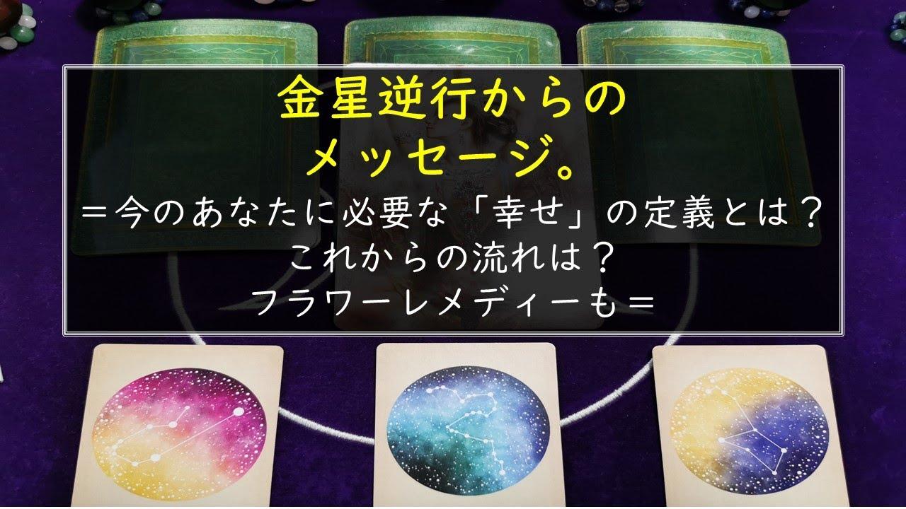 """金星逆行からのメッセージ「今、あなたが再定義する""""幸せ""""ってなに?これからの1ヶ月の流れ」6月25日以降にご覧の方はこれからの1ヶ月のテーマとしてどうぞ。"""