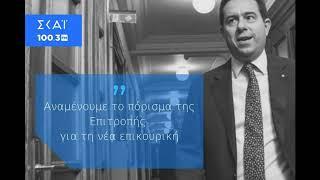 Ν. Μηταράκης στο ΣΚΑΪ 100.3: