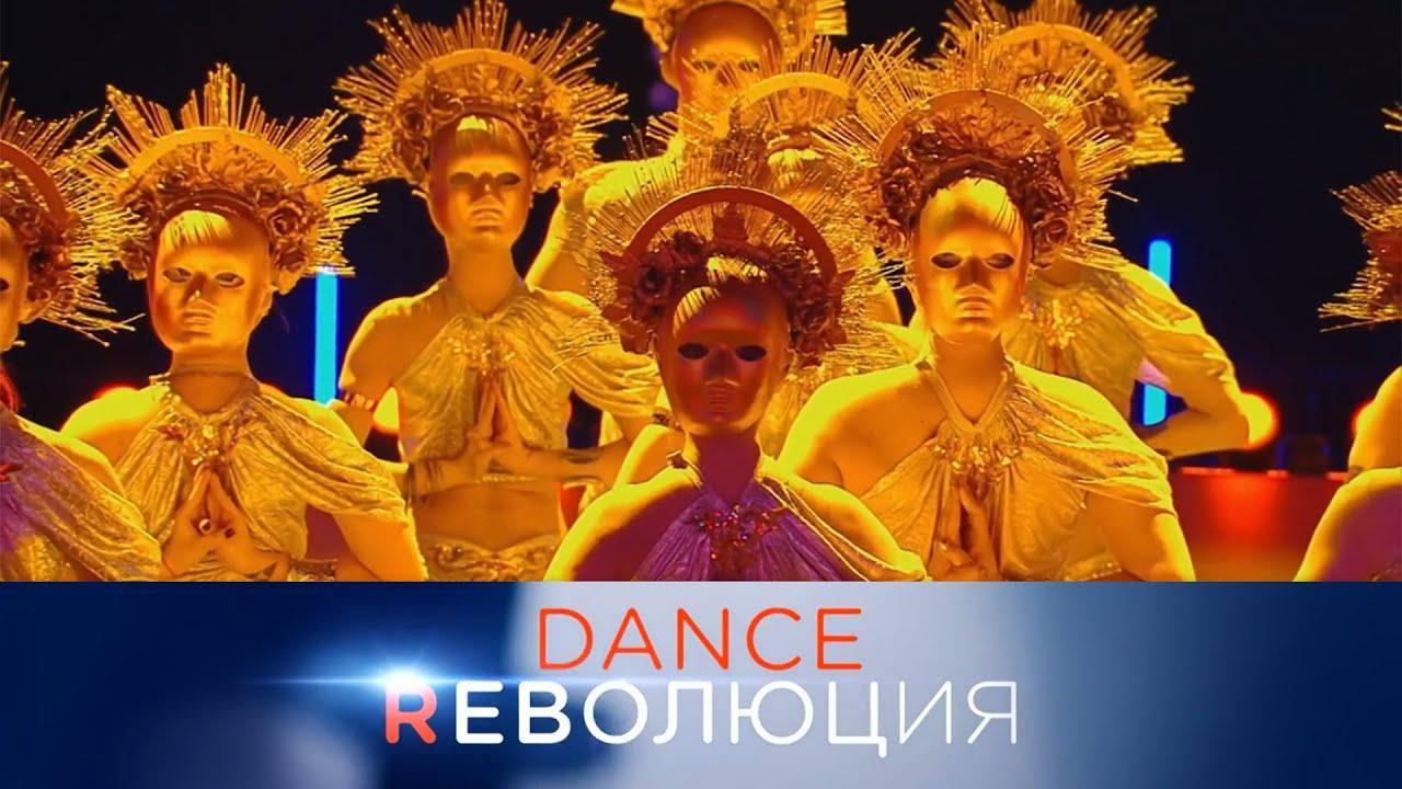 Dance Революция. Второй сезон. Выпуск от 06.06.2021
