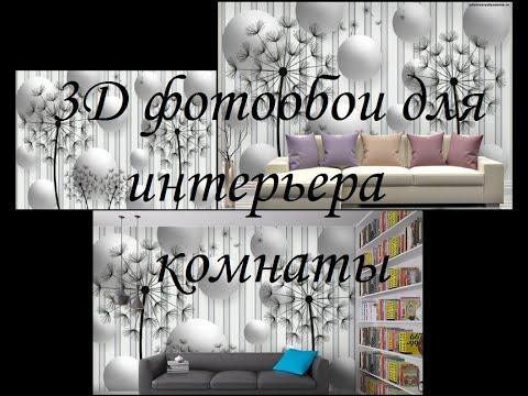 3D фотообои «Абстракция с одуванчиками» для интерьера комнаты