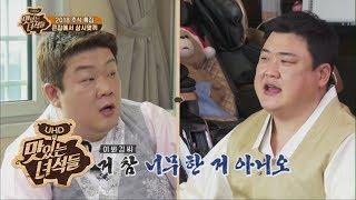 천상 먹방러 김프로의 영화 관람 포인트!  187회