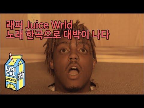 #떡상래퍼 쥬스월드 Juice Wrld 노래 한곡으로 대박을 터뜨리다
