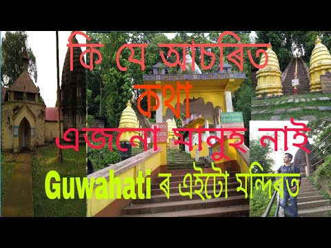 Aswaklanta Temple Guwahati // Assam Vlogs