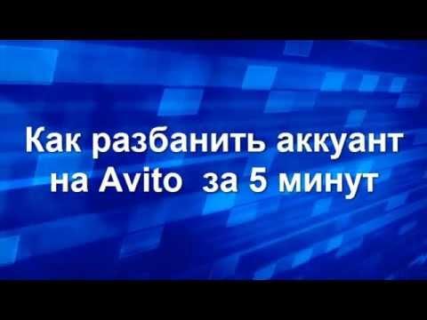 Как разбанить аккаунт на Avito  за 5 минут