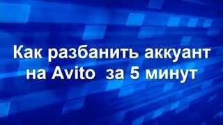Как разбанить аккаунт на Avito  за 5 минут(Как разбанить аккаунт на Avito за 5 минут https://youtu.be/fUJDvppnytU JOIN VSP GROUP PARTNER PROGRAM: https://youpartnerwsp.com/ru/join?85760., 2015-10-09T11:06:53.000Z)