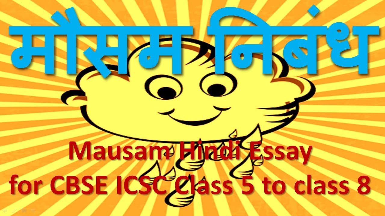 mausam hindi essay for cbse icsc class to 2350238023602350 23442367234823062343 mausam hindi essay for cbse icsc class 5 to class 8