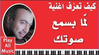 426- تعليم عزف اغنية لما بسمع صوتك - مسطفى يوزباشي