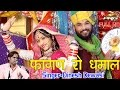 Fagan Ro Dhamaal Bhaiya - Desi Fagan Song || Dinesh Dewasi || Rajasthani Dj Fagan 2017 | Full Hd video