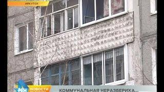 Странные события вокруг одной из крупных управляющих компаний Иркутска(, 2016-04-19T04:57:38.000Z)