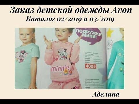 Заказ детской одежды Avon , каталог 02/2019, 03/2019