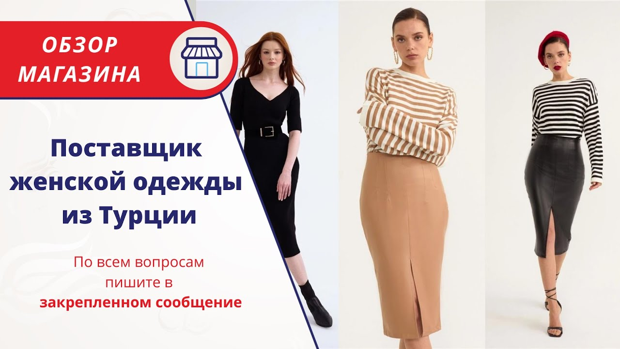 Sateen молодежная одежда ОПТОМ напрямую с фабрики