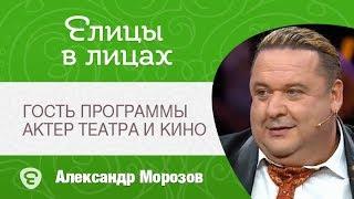 Елицы в лицах. Гость программы - Александр Морозов, актер театра и кино