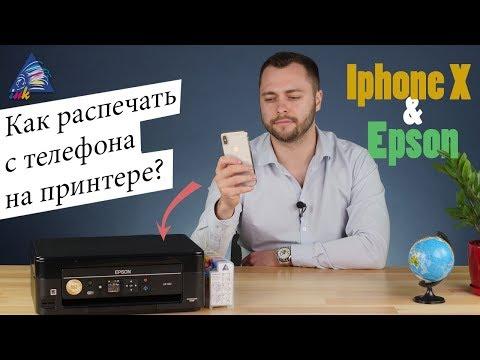Iphone X & Epson. Как распечатать с телефона на принтере?