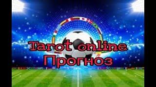 Прогноз на футбол 4 02 20 Англия Испания Франция