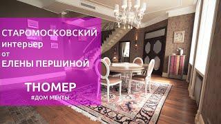 видео Дизайн интерьера квартиры на мансардном этаже дома