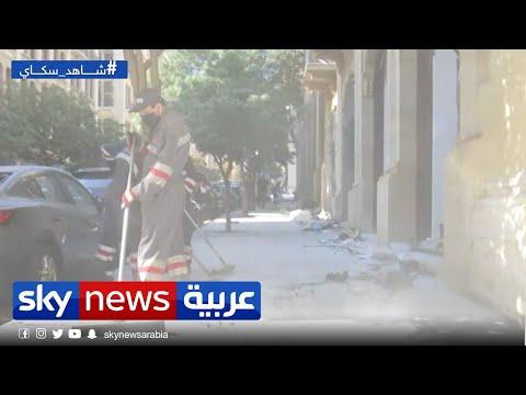 مراسلة سكاي نيوز عربية ترصد لحظات إزالة آثار الدمار في شوارع بيروت  - نشر قبل 3 ساعة