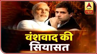 Know The Truth Of Nepotism In Indian Politics | ABP News