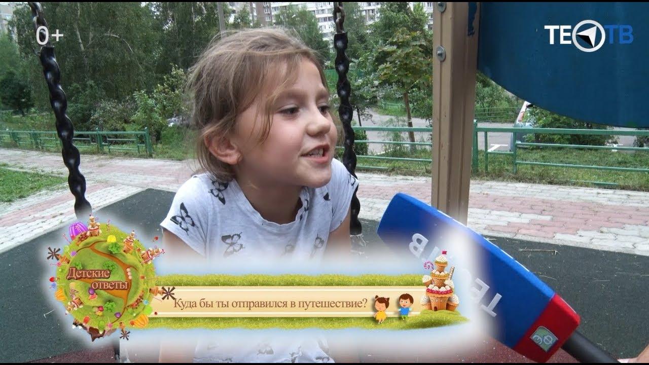 Детские ответы / Куда отправиться в путешествие? / ТЕО-ТВ 2018 6+