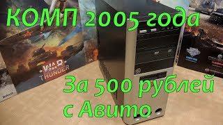 Комп 2005 года за 500 рублей с Авито :: Комп на запчасти #1