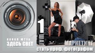 Стать профессиональным фотографом(Сделайте собственный квантовый скачок из фотографа-любителя в состояние фотографа-профи. • Оформляем..., 2016-12-10T15:46:50.000Z)