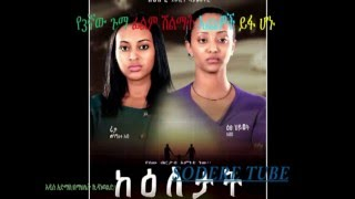 List of Ethiopian movies nominated for Third Guma film award