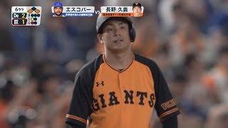 5/19 「巨人対DeNA」 ハイライト Fun! BASEBALL!!プロ野球中継2018 公式...