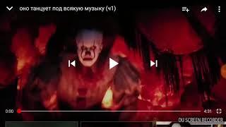 Танцующий клоун оно танцы под разные песни подпишись на канал Ставь лайк