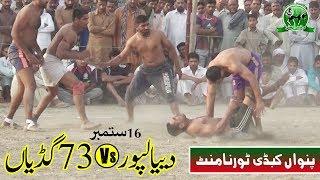 Download Video Best Kabaddi Match In Panwa | Diyalpur Vs 73 Gadiana | Ali Raza Vs Muzmal Boota MP3 3GP MP4