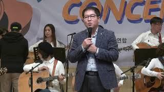 제1회 Happy Guitar concert (경기안양…