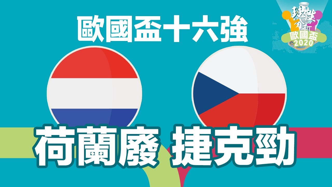 [歐國盃分析] 荷蘭廢.捷克勁 16強 荷蘭對捷克
