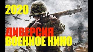 ДИВЕРСИЯ  В ТЫЛУ - Военно-Исторический фильм 2020 - смотреть онлайн -  кино - смотреть фильм