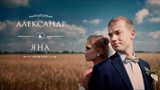 Александр и Яна (клип 2016)