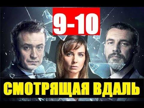 СМОТРЯЩАЯ ВДАЛЬ 9- 10 СЕРИЯ (сериал, 2019) АНОНС ДАТА ВЫХОДА