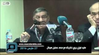 مصر العربية | مفيد فوزي يروي ذكرياته مع محمد حسنين هيكل