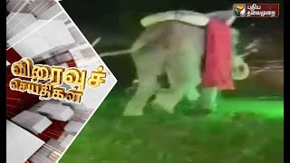 Speed News: 13/06/2021 | Tamil News | Today News | Watch Tamil News