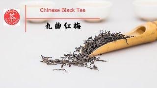 Black Tea --- Jiu Qu Hong Mei Tea/Red Plum Black Tea