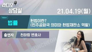 210419 라디오 상담실 천하람 변호사 : 헌법상 민…