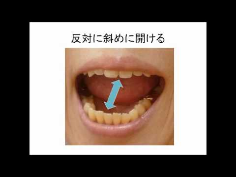 顎関節ストレッチ動画