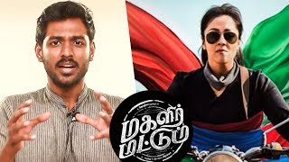 MAGALIR MATTUM 2017 Movie Review | Jyothika , Bramma, Suriya