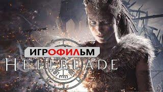 ИГРОФИЛЬМ Смерть за Любовь 18+ / Hellblade сюжет фэнтези