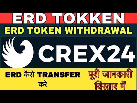 Crex24 Crypto Exchange || ERD token Payment getway|| Trade & Buy Sell.. 💰