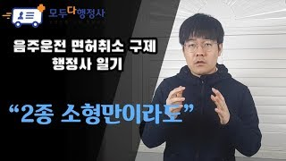"""음주운전 면허취소 구제 """"2종 소형만이라도&q…"""