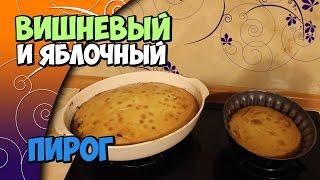 Рецепт: два пирога | Кулинарные штучки | Маленькие женские штучки(Доброго времени суток всем. Еще немного и наступит июль. У нас созрела первая клубника, скоро мы будем кушат..., 2016-06-28T19:43:27.000Z)
