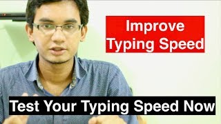 How To Test and Improve Typing Speed 2017 (Bangla)