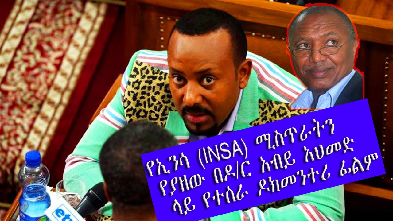 Download ዶር አብይ አህመድ  INSA ላይ የተሰራ ዶክመንተሪ ፊልም  ተለቀቀ  Ethiopia PM dr abiy ahmed Documentaries film  INSA