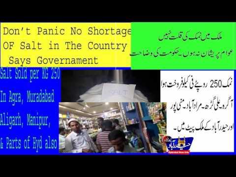 NO Shortage Of Salt In Country. Says Govt/ Salt Sold 250 Per KG